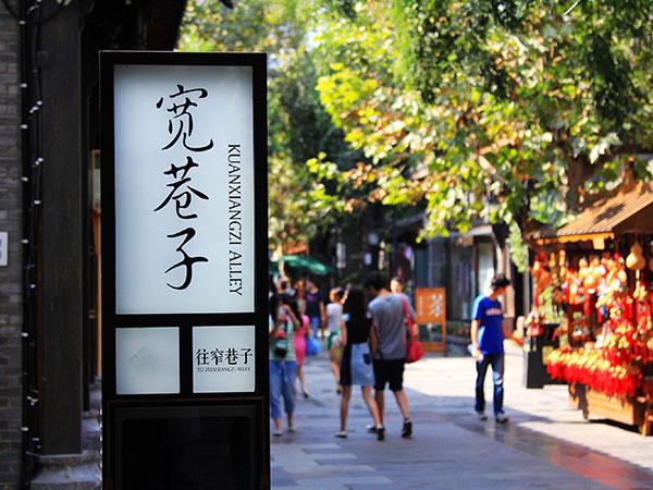 https://it.topchinatravel.com/pic/citta/chengdu/attractions/kuan-zhai-alley-8.jpg